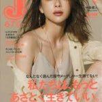 ファッション誌JJ